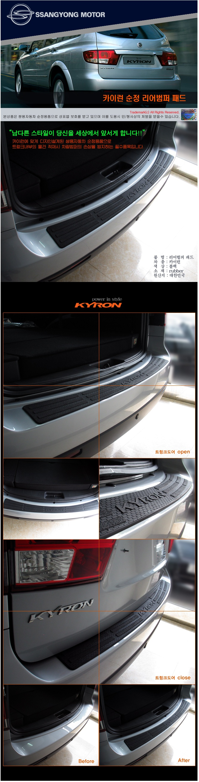 OEM Genuine Parts Rear Bumper Pad Garnish Cover For SSANGYONG 2005-2013 Kyron